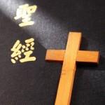 Anne la chrétienne chinoise
